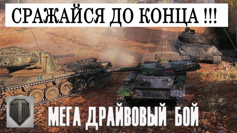 СРАЖАЙСЯ ДО КОНЦА МЕГА ДРАЙВОВЫЙ БОЙ НА Т-100 ЛТ