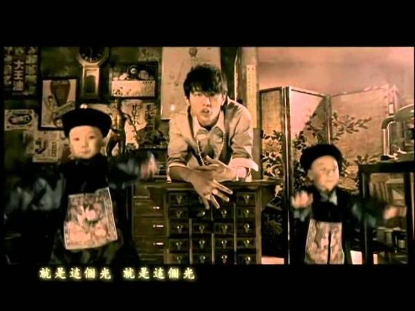 Jay Chou 周杰倫【本草綱目Chinese Herbal Manual】-Official Music Video