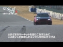 KING of GT-R — Time Attack at Tsukuba Circuit.