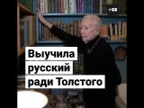 91-летняя британка без ума от русского языка