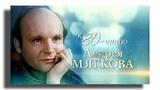 Андрей Мягков. Тишину шагами меря 08.07.2018