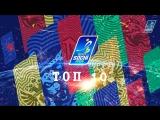 Топ-10 голов Sochi Hockey Open