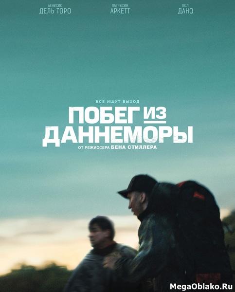 Побег из тюрьмы Даннемора (1 сезон: 1-7 серии из 7) / Escape at Dannemora / 2018 / ПМ (LostFilm) / WEB-DLRip + WEB-DL (1080p)