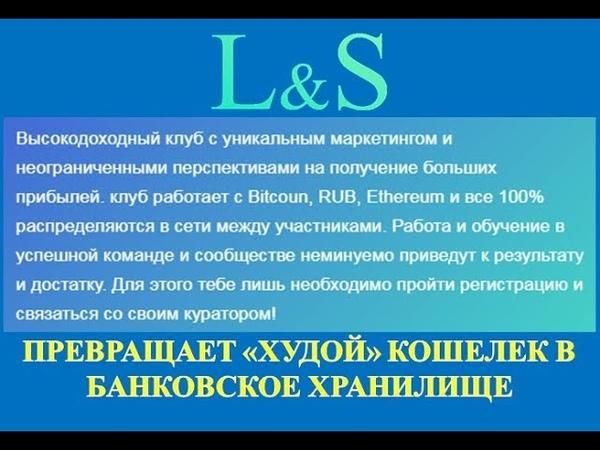 LS Club - для любого достатка.