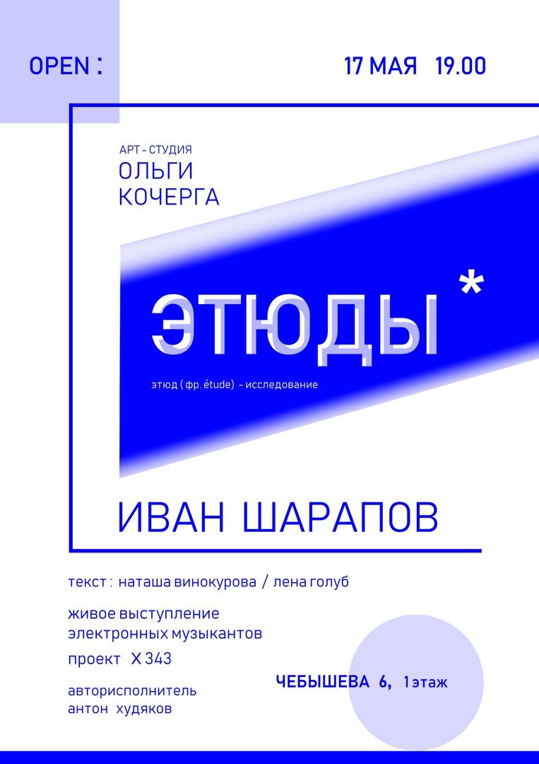 Афиша Екатеринбург Этюды