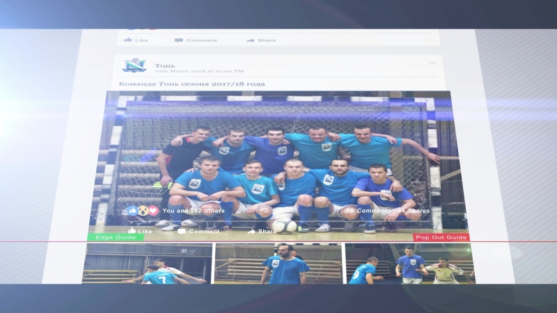 Команда Топь сезона 2017/18 года