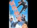 El invencible Dragón Chino- Tin Peng y Huang Chung Hsing 1972