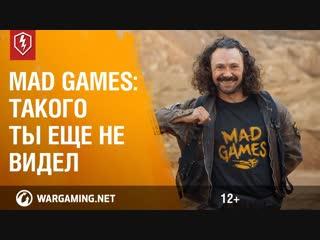 Mad Games: модификации техники