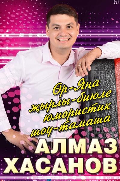 Алмаз Хасанов