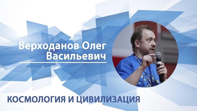 Верходанов Олег - Лекция Космология и цивилизация