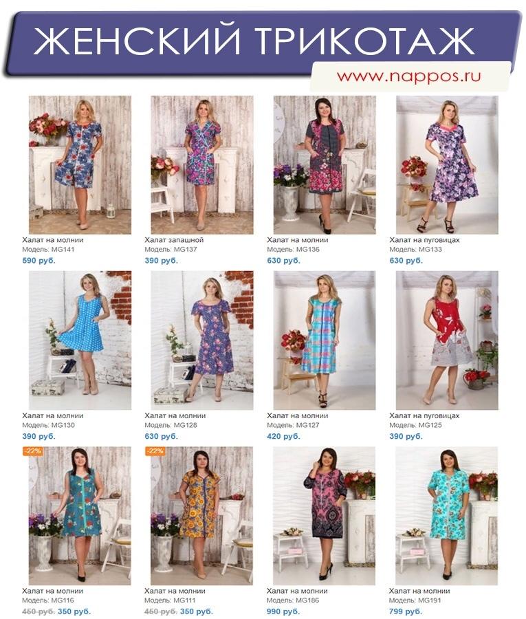 NAPPOS.ru Женская, мужская, детская обувь, трикотаж для всей семьи! 99-tNMI7A5E