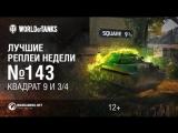 ЛРН №143 - Квадрат 9 и 3-4