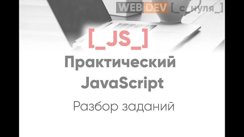 Практический JavaScript. Разбор заданий 140 - 147