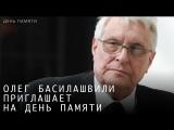Олег Басилашвили приглашает на День памяти