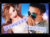 DzhuzzY - 2 жизни (life videocover Hannah Montana)