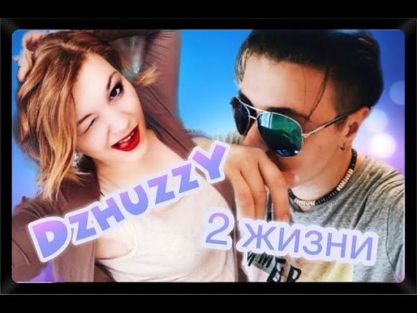 DzhuzzY - 2 жизни (life video/cover Hannah Montana)