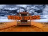 Реальные дальнобойщики 5 сезон: 12 серия / Outback Truckers