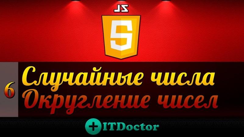 Случайные числа в JavaScript и округление чисел, Видео курс по JavaScript, Урок №6