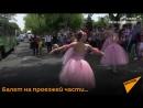 Балерины на улицах Мехико устроили танцевальное шоу