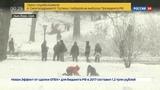 Новости на Россия 24 На северо-востоке США из-за снежного шторма отменено более четырех тысяч авиарейсов
