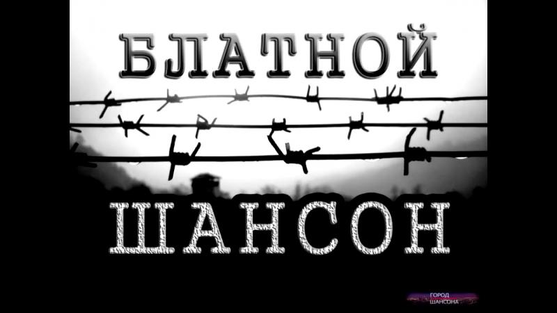 СБОРНИК БЛАТНЫХ ПЕСЕН_ ШАНСОН