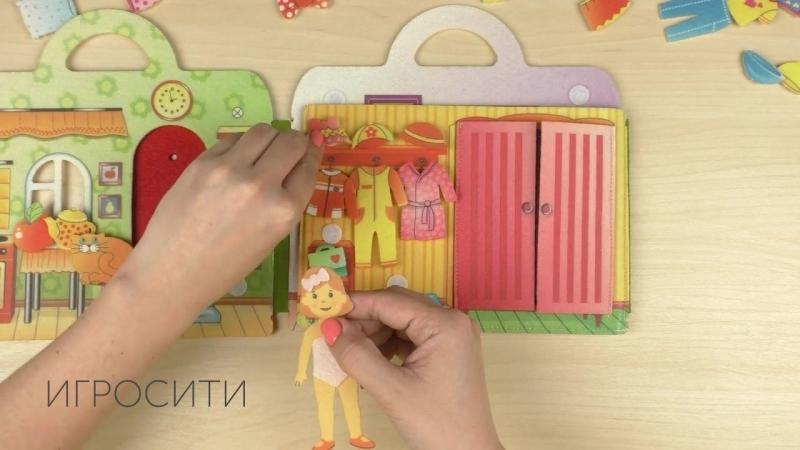 Cумка игралка кукольный домик