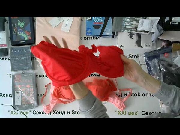 №1710 Сток Нижнее Белье Италия Италия, Фр, Германия цена за 1 кг 1980 рублей, вес мешка 11,4 кг.