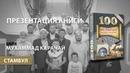 Шейх Мухаммад Карачай - Презентация книги 100 Великих Людей Исламской Уммы