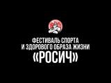 4 и 5 августа 2018г - Фестиваль Спорта и ЗОЖ
