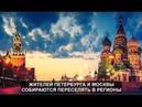 Жителей Петербурга и Москвы собираются переселить в регионы №659