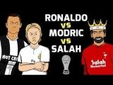 🏆RONALDO vs MODRIC vs SALAH🏆 The Best 2018!