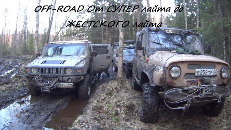 Off-road От супер лайта, до жесткого лайта С Дедом Паком на часок)
