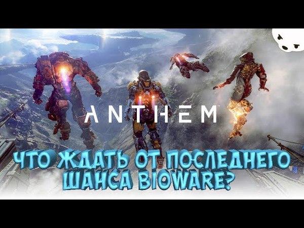 Anthem. Что ждать от последнего шанса Bioware [Просто по играм]