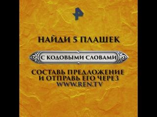 Игра Престолов - 2 сезон 10 июня на РЕН ТВ