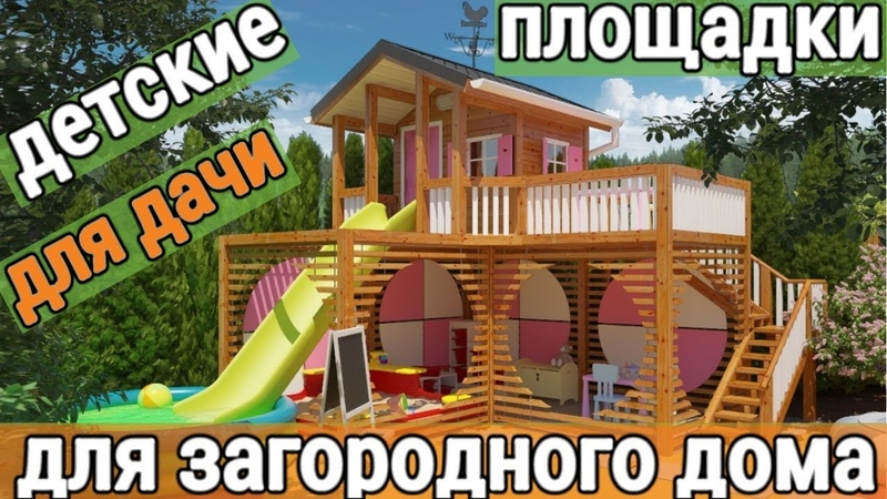 Детская площадка 40 идей организовать досуг детей в загородном доме