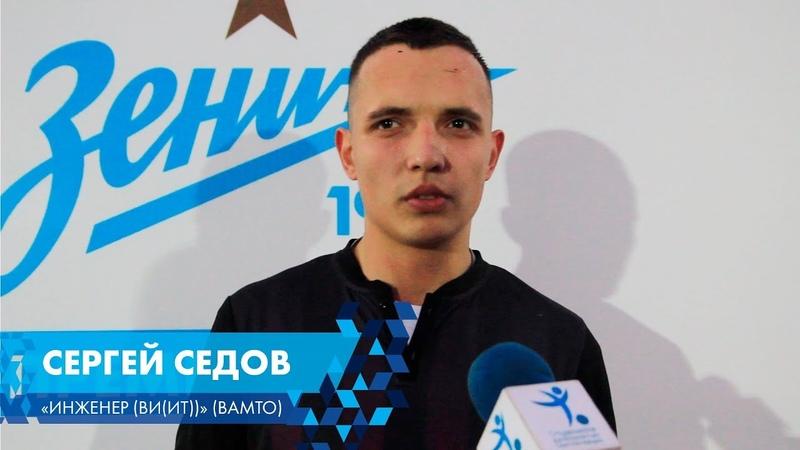 Сергей Седов - Инженер ВИ(ИТ) (ВАМТО)