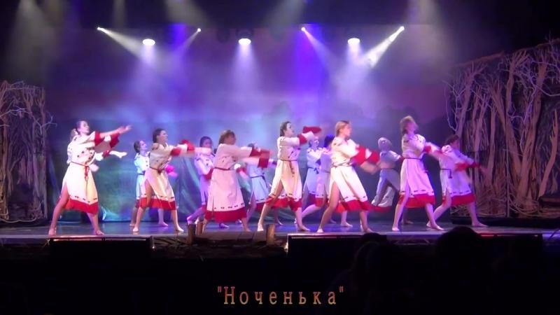 12 Эстрадный танец Ноченька