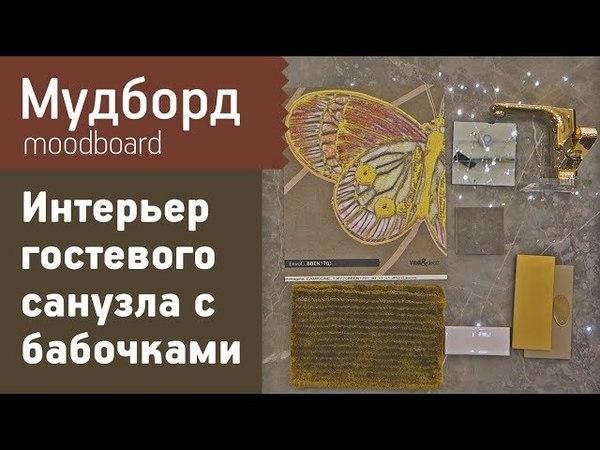 Мудборд интерьера гостевого санузла от архитектурного дизайнера Юлии Черкун. Обои с бабочками.
