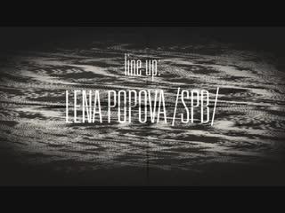 14.12 / ультразвук / lena popova / sss / подземка