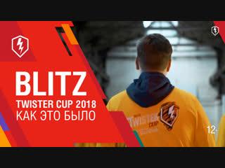 Blitz Twister Cup 2018: Лучшие моменты с места событий