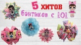 Бантики с ЛОЛ LOL DIY от Nastya DoRo