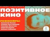 Pozitivnoe.kino.2018 Новинка