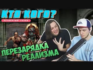 Russian Geek  • Перезарядка реализма - Кто Кого? (404)