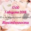 Флешмоб Женственности Санкт-Петербург 2018