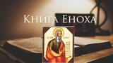 Движение Светил Небесных в Книге Еноха. Земля Плоская. Конец Света