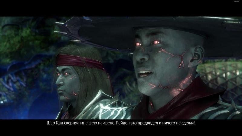 Mortal Koombat 11 Глава 3 Лю Кан и Кун Лао
