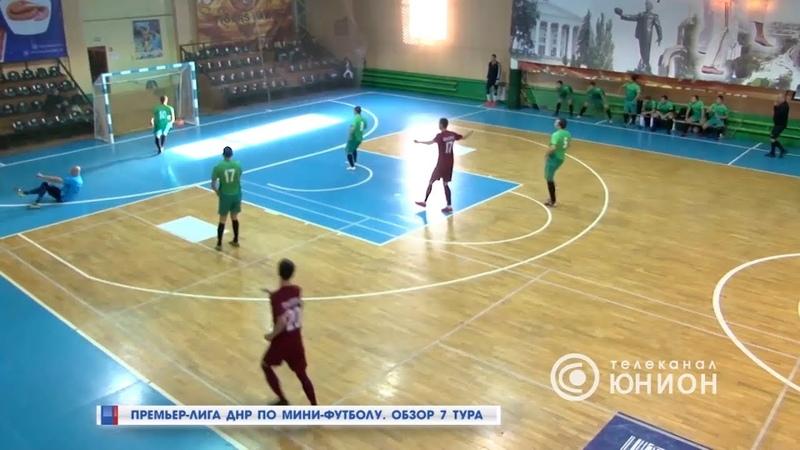 Премьер-лига ДНР по мини-футболу. Обзор 7 тура. 12.12.2018, Панорама