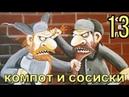 КОМПОТ И СОСИСКИ №13