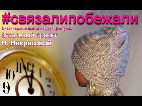 Машинное вязание шапочки Петля Мебиуса с двойным подгибом и резинкой связалипобежали