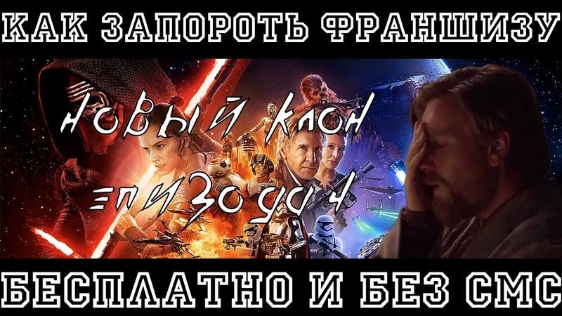 Пробуждение Силы / Обзор / Звездные Войны /Star Wars The Force Awakens